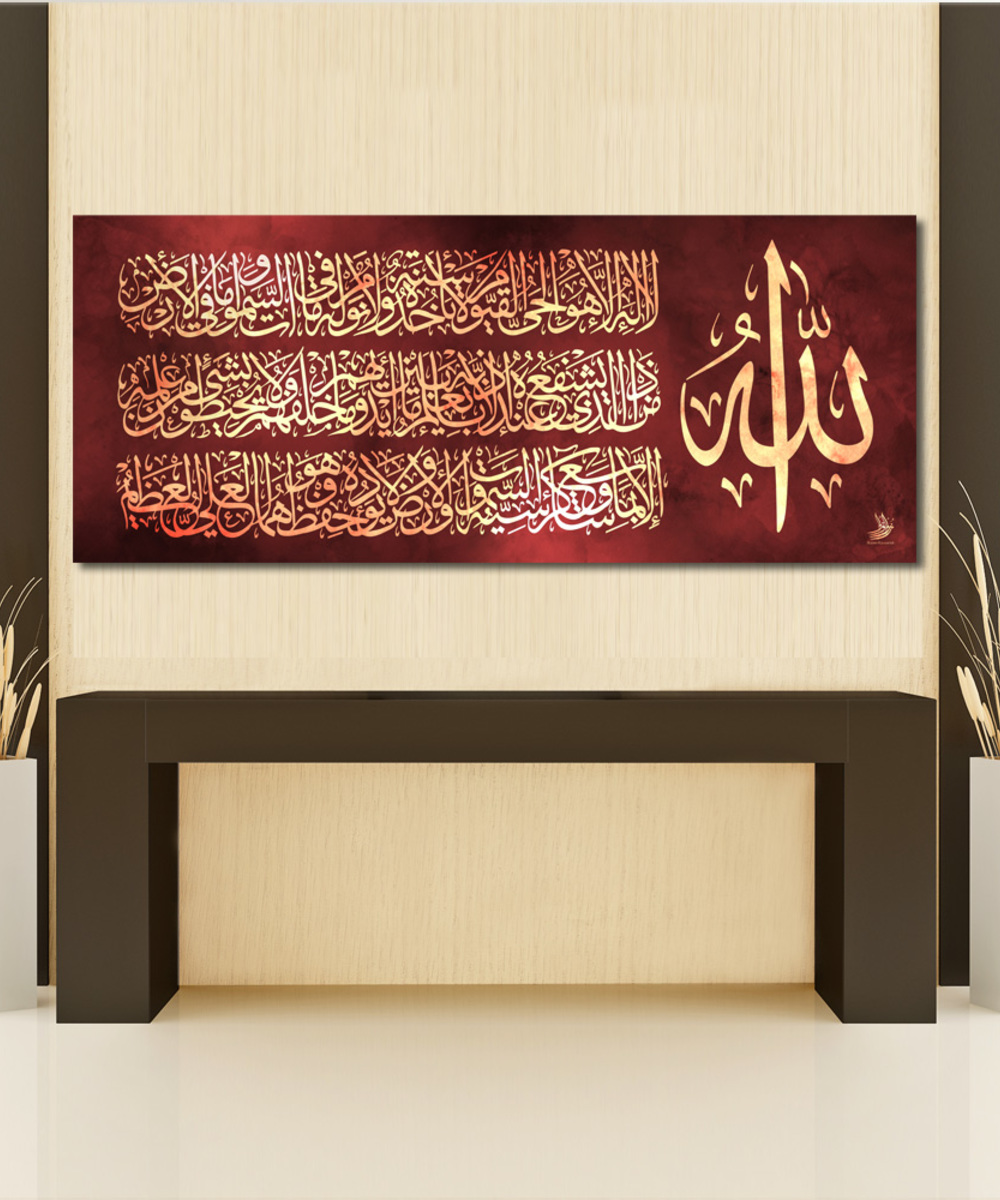 Verse of the Throne Wall Decor