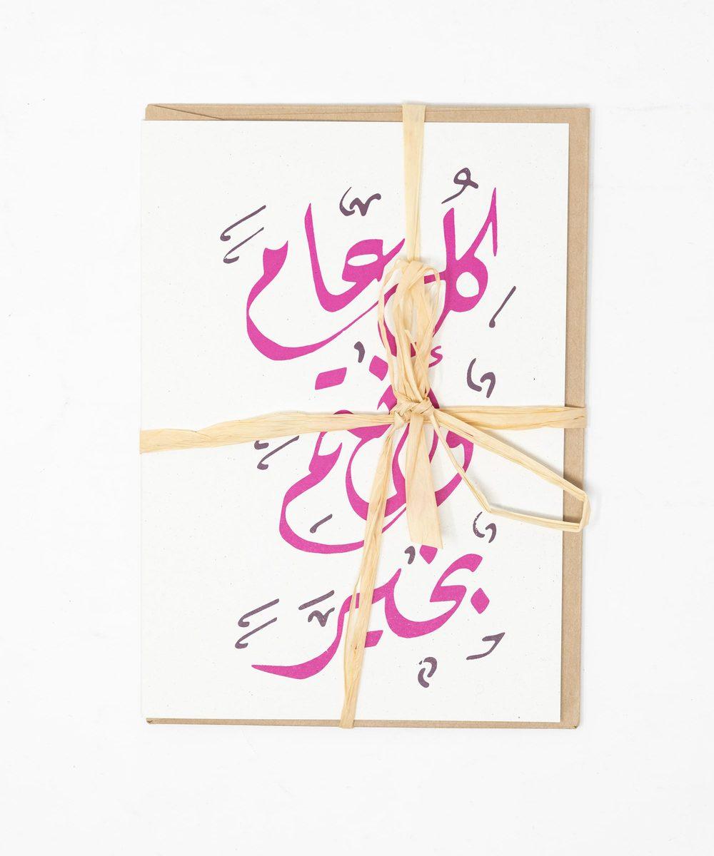 بطاقة تهنئة باللون الزهري.