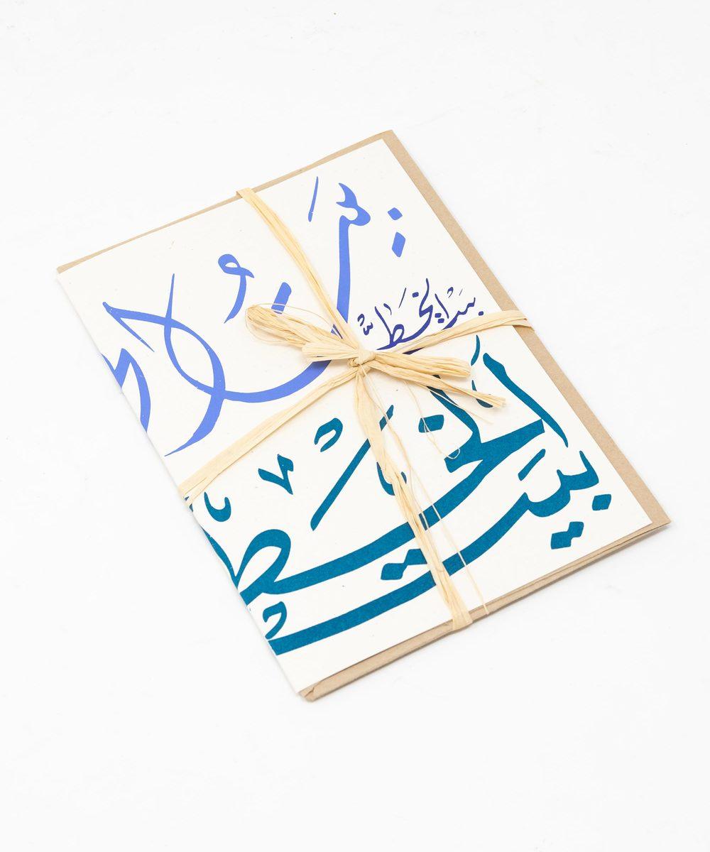 بطاقة بالكتابة العربية باللون الأزرق