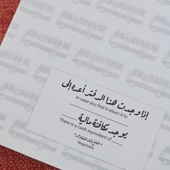 The Jordanian Shmagh Notebook