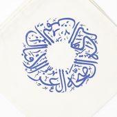 مناديل طاولة بالكتابة العربية