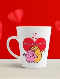 Valentine Mug: Meen Beheb Shbat?