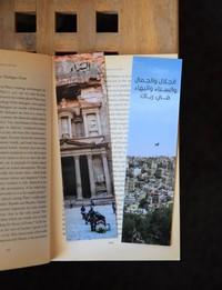 Bookmark Set: Al-Khazneh and Amman
