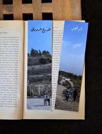 مجموعة من فاصلين للكتب : المدرج الروماني