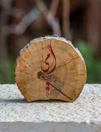 تصميم عيد الام من خشب الصنوبر