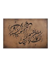 Al-Hubbub Kal-Zaman