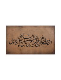 Al-Terhal
