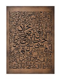 حروف عربية 3