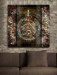 The Throne Verse Wall Decor