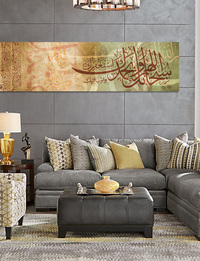 Quranic Verse Wall Decor