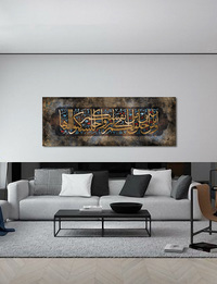 Arabic Wall Decor
