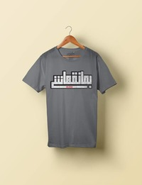 Grey T-shirt with Arabic Lettering