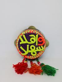 دف مصري صغير الحجم - اهلا و سهلا
