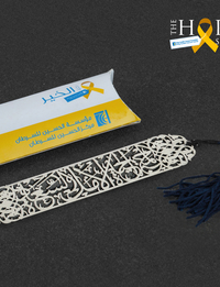 Bookmark with inspirational Calligraphy writing