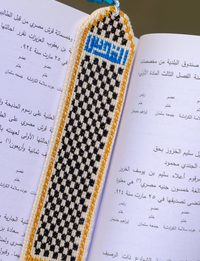 Al-Quds Bookmark - Light Blue