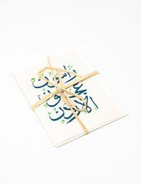 بطاقة بالكتابة العربية الأزرق