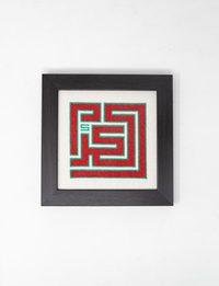 Embroidery Frame - Al-Karak