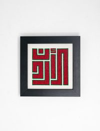 Embroidery Decor - Jordan