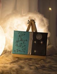 A small painting with the Arabic Phrase &قليل من الليل و قربك يكفي&