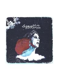 Decoupage &Fayrouz& Coaster